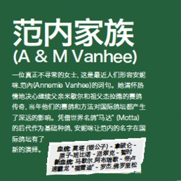 A&M Vanhee (Chinese)